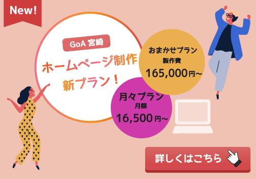 GoAのホームページ制作プラン