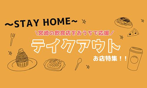 お知らせ「宮崎市テイクアウト特集を始めました」のサムネイル