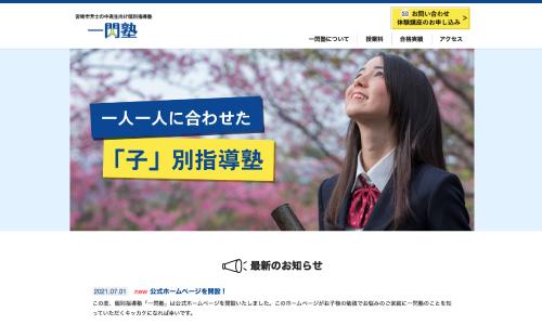 お知らせ「宮崎市の個別指導塾「一閃塾」様のホームページを公開しました。」のサムネイル