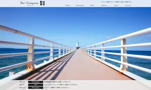 お知らせ「フォトグラファー平山大様のホームページを公開しました。」のサムネイル