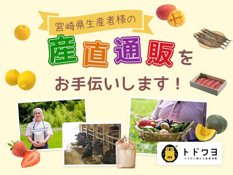 宮崎県生産者様のの産直通販をお手伝いします!