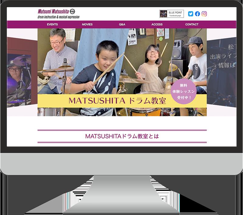 ドラム教室のWebサイトのキャプチャ