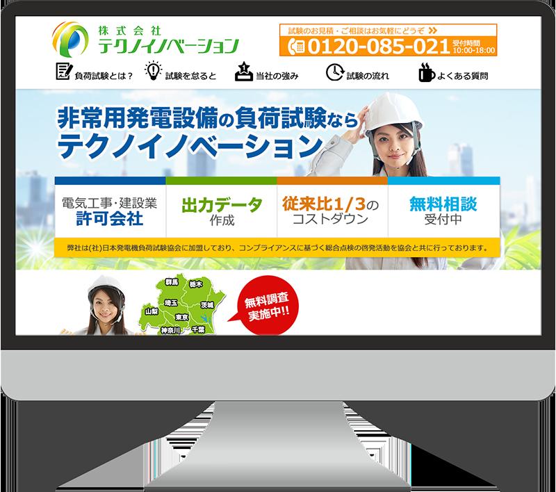発電設備の負荷試験のWebサイトのキャプチャ