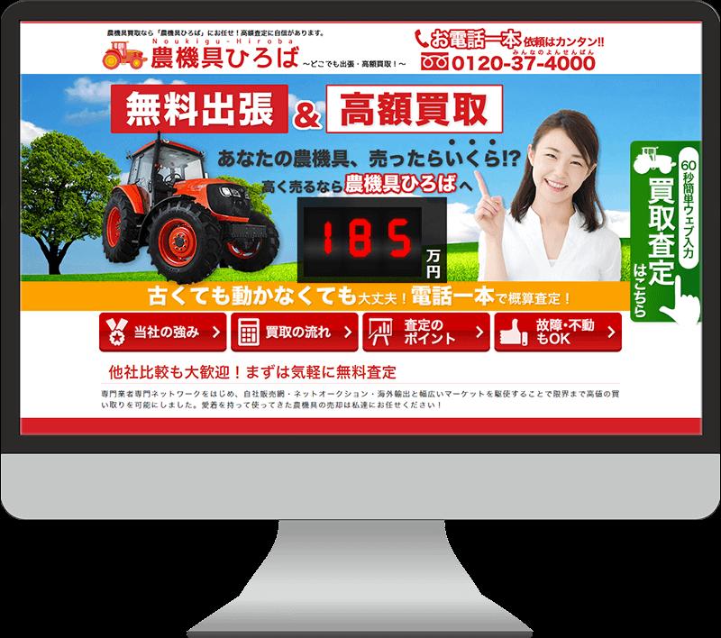 農機具買取サービスのWebサイトのキャプチャ